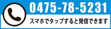 tel:0475-78-5231